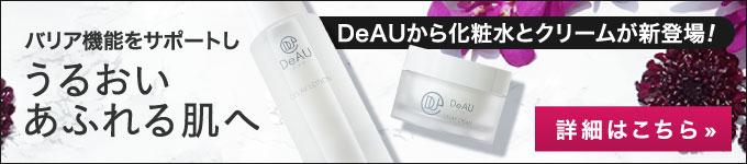 DeAU セラヴローション + セラヴクリーム