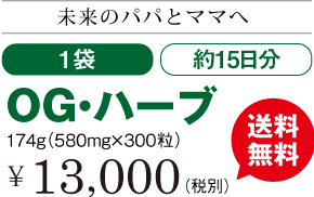 OGハーブ 送料無料 1箱/約15日分 174g(580mg×300粒)