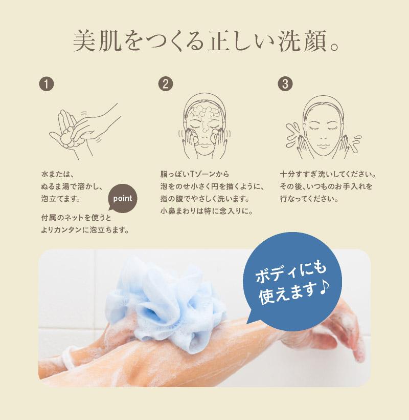 美肌をつくる正しい洗顔
