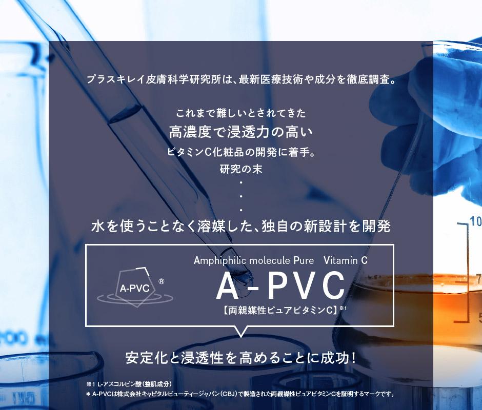 A-PVC設計