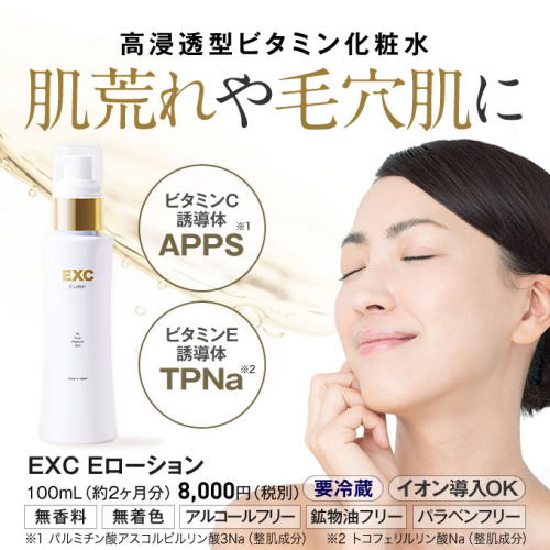 APPSプラスE《APPSプラスE高配合》 EXC Eローション 【化粧水】【クール便】