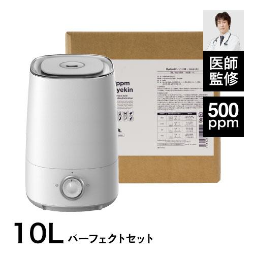 10Lパーフェクトセット