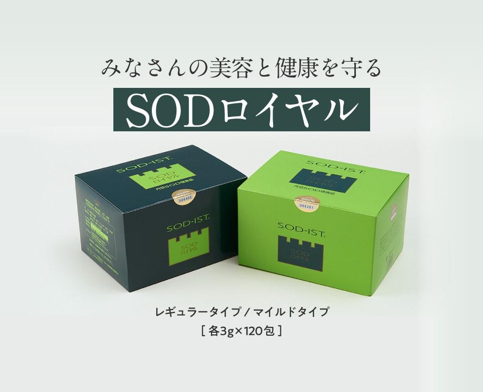 丹羽SOD