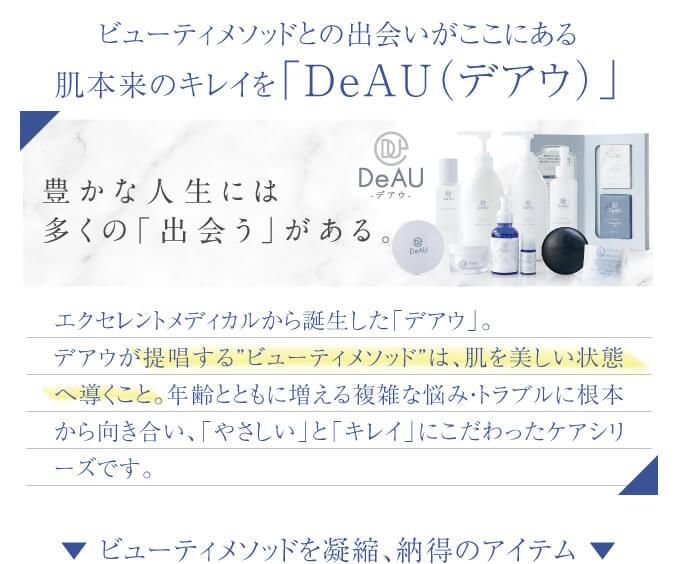 DeAU(デアウ)